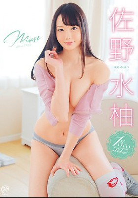 Muse 佐野水柚 表紙画像