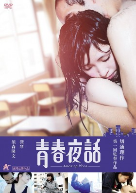 青春夜話 -Amazing Place-