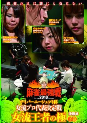 麻雀最強戦2018女流王者の極/下巻
