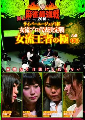 麻雀最強戦2018女流王者の極/上巻 表紙画像