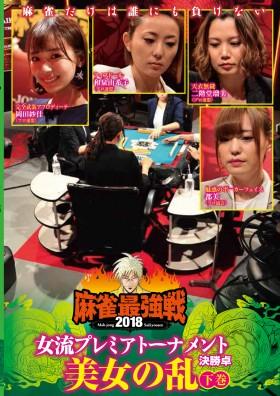 麻雀最強戦2018女流 美女の乱/下巻