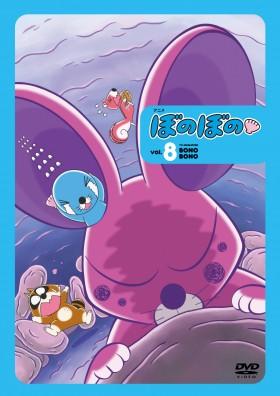 アニメ ぼのぼの 8 DVD