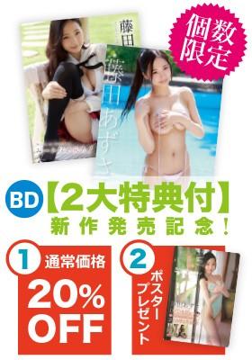 【特価】藤田あずさ 新・旧作BD2本セット