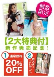 【特価】藤田あずさ 新・旧作DVD2本セット