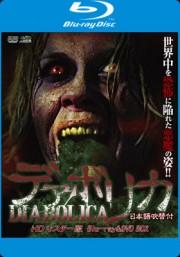 デアボリカ HDマスター版 blu-ray&DVD BOX