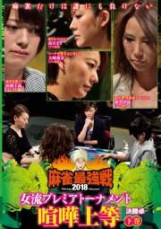 麻雀最強戦2018女流 喧嘩上等/下巻