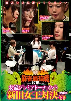 麻雀最強戦2018女流 新旧女王対決/下巻