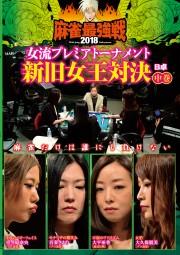 麻雀最強戦2018女流 新旧女王対決/中巻