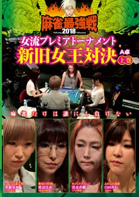 麻雀最強戦2018女流 新旧女王対決/上巻