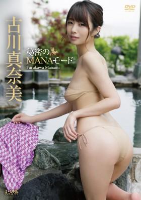 【特典】秘密のMANAモード 古川真奈美 *生写真
