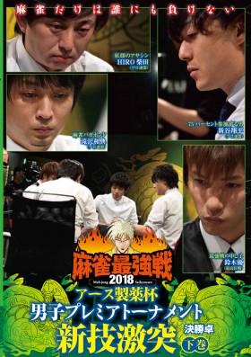 麻雀最強戦2018男子アース製薬杯新技激突/下巻