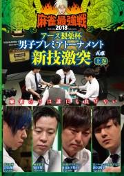 麻雀最強戦2018男子アース製薬杯新技激突/上巻