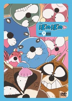 アニメ ぼのぼの 9 DVD
