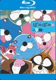 アニメ ぼのぼの 9 ブルーレイ