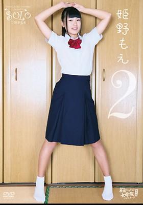渋谷区立原宿ファッション女学院 番外編 ソロイメージ 姫野もえ2