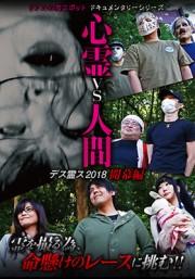 心霊vs人間 デス霊ス2018 開幕編