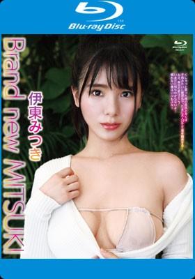 Brand new MITSUKI  【Blu-ray(BD-R)】 伊東みつき