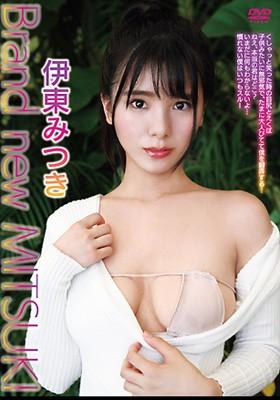 Brand new MITSUKI 伊東みつき