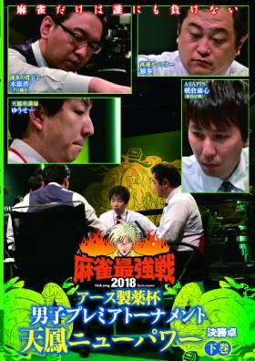 麻雀最強戦2018男子アース製薬杯天鳳ニューパワー/下巻