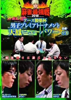 麻雀最強戦2018男子アース製薬杯天鳳ニューパワー/中巻