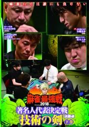 麻雀最強戦2018 著名人代表決定戦 技術の剣/下巻