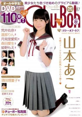 【在庫限り】Chu→Boh vol.87 表紙画像