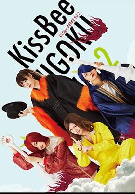 KISSBEE JIGOKU vol.2 KISSBEE 表紙画像