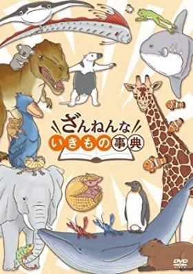 【アニメ】ざんねんないきもの事典 DVD