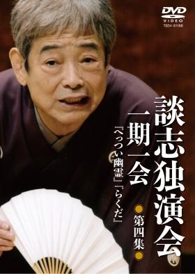 DVD談志独演会 ~一期一会~ 第4集 表紙画像