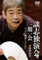 DVD談志独演会 ~一期一会~ 第4集
