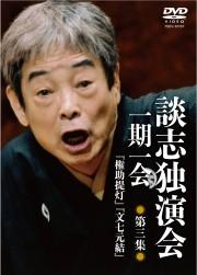 DVD談志独演会 ~一期一会~ 第3集