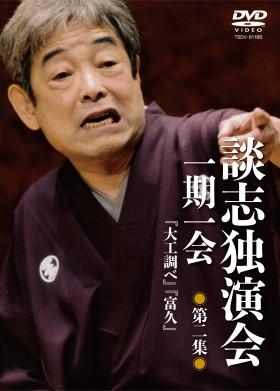 DVD談志独演会 ~一期一会~ 第2集