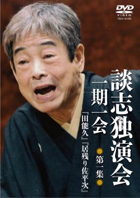 DVD談志独演会 ~一期一会~ 第1集