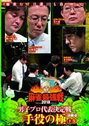 麻雀最強戦2018 男子プロ代表決定戦 手役の極/下巻