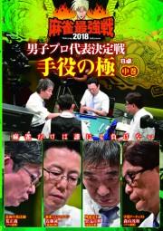 麻雀最強戦2018 男子プロ代表決定戦 手役の極/中巻
