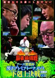 麻雀最強戦2018男子アース製薬杯下剋上決戦/下巻