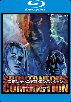 人体自然発火 スポンティニアス・コンバッション  HDマスター版 blu-ray&DVD BOX