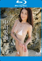 【特典】愛海人 ~あみんちゅ~ BD 中川愛海 *生写真