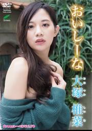 DVD「Greenレーベル 大塚椎菜(タイトル未定)おおつか・しいな」