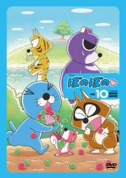 アニメ ぼのぼの 10 DVD