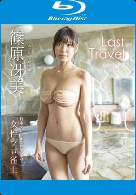 【特典】Last Travel 篠原冴美 BD *サインチェキ 表紙画像