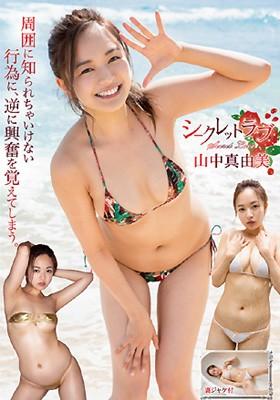 シークレットラブ 山中真由美 [DVD]