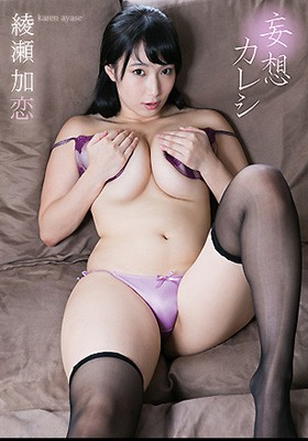 妄想カレシ 綾瀬加恋 表紙画像