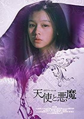 ビビアン・スーの天使と悪魔 表紙画像