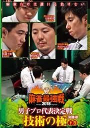 麻雀最強戦2018 男子プロ代表決定戦 技術の極/下巻