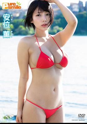DVD「安位薫 ピュア・スマイル」