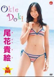【DL半額(゚д゚)!】#5/17マデ# Okie Doki 尾花貴絵