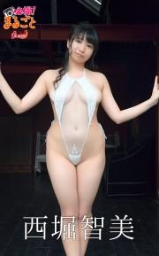 必撮!まるごと☆西堀智美