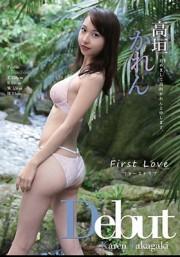 First Love 高垣かれん