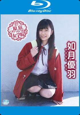【特典】渋谷区立原宿ファッション女学院 如月優羽  Blu-ray(BD-R) *大判チェキ1枚(被りなし)